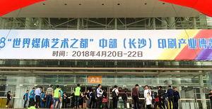 """2018""""世界媒体艺术之都""""中部(长沙) 印刷产业博览会盛大开幕"""