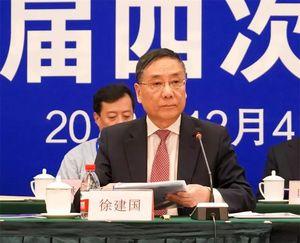 理事会报告丨徐建国:新形势  新使命  再出发