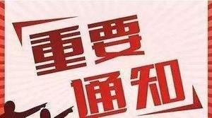 关于2018年度中国印刷及设备器材工业协会科学技术/专利奖励的决定
