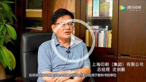 上海印刷集团沈剑毅传承品牌要赋予其时代内涵