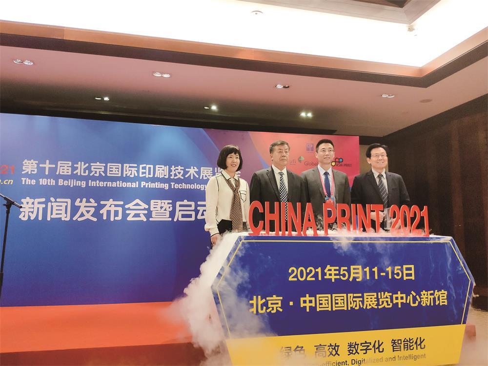 CHINA PRINT 2021启航