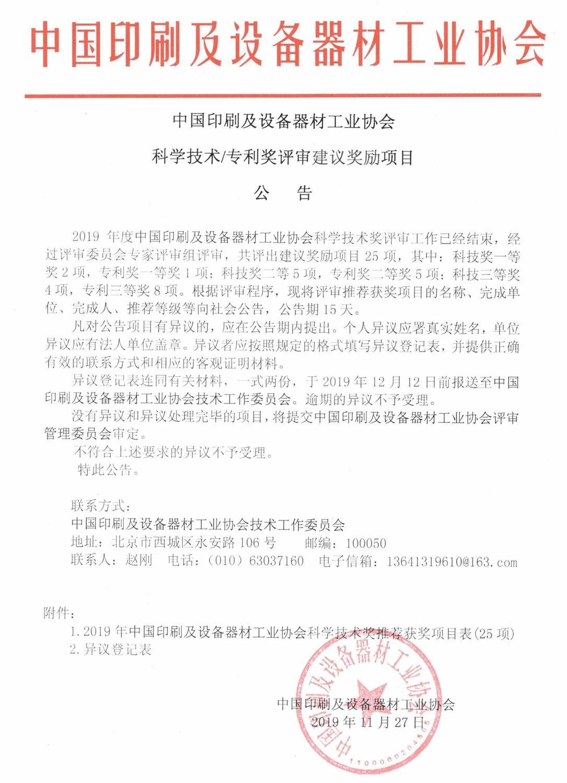 中國印刷及設備器材工業協會科學技術專利獎建議獎勵項目公告.jpg