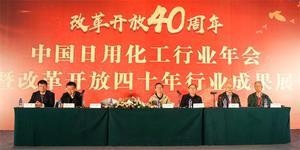 2018全国日用化工行业年会暨改革开放四十周年行业成果展在大连举行