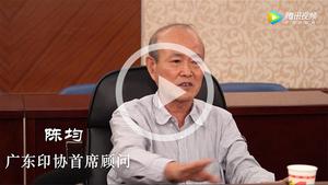 广东印协:引领 推动 见证