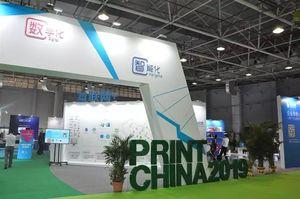聚焦PRINT CHINA 2019丨智能制造