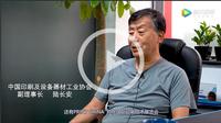 """""""激荡40年 中国印刷业大学生联合大寻访""""系列报道:中国印工协陆长安"""