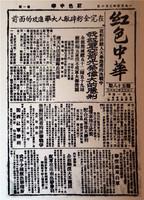"""《红色中华》登载的第四次反""""围剿""""胜利"""