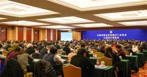 中国印刷及设备器材工业协会七届四次理事会胜利召开