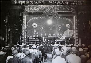 1931年11月,中国共产党苏区第一次代表大会