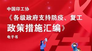 中国印工协《各级政府支持防疫、复工政策措施汇编》(2020年2月19日)