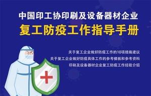 中国印工协印刷及设备器材企业复工防疫工作指导手册(2020年2月16日)