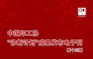 """中国印工协""""诊断计划""""成果发布电子刊第十三期(献计献策),2020年3月25日"""