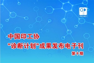 """中国印工协""""诊断计划""""成果发布电子刊第十期(企业家谈复工复产),2020年3月18日"""