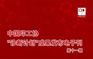 """中国印工协""""诊断计划""""成果发布电子刊第十一期(企业家谈复工复产),2020年3月20日"""