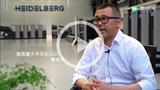 """""""激荡40年 中国印刷业大学生联合大寻访""""系列报道:海德堡"""