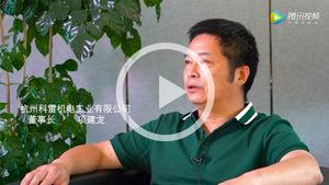 科雷项建龙:站在世界舞台的中国角色
