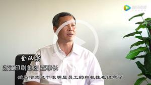 浙江印刷集团:奋发务实创新业