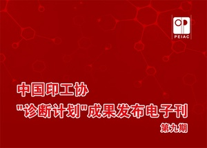 """中国印工协""""诊断计划""""成果发布电子刊第九期(粤浙印协谈复工复产),2020年3月16日"""
