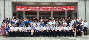 中国印工协印刷机械分会第七次会员代表大会召开,选出第七届理事会领导班子
