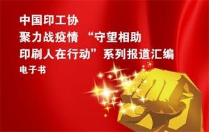 """中国印工协聚力战疫情""""守望相助 印刷人在行动""""系列报道汇编(2020年3月3日)"""