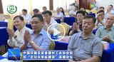 """中国印刷及设备器材工业协会 组织""""走向未来纵横谈""""高端论坛"""