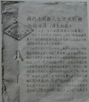 """遵义会议通过的关于对敌人五次""""围剿""""的总结决议"""