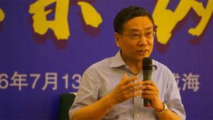 走向未来 纵横谈之徐建国理事长总结发言