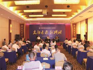 """中国印工协组织""""走向未来 纵横谈""""高端论坛"""