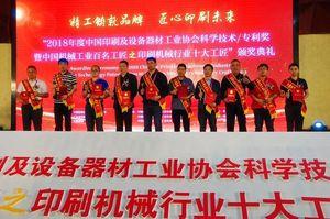 中国印工协科学技术/专利奖、印机行业十大工匠名单出炉,颁奖典礼盛大开幕