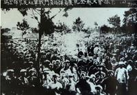 瑞金军民集会庆祝第一次全国工农兵代表大会召开