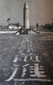 瑞金烈士纪念塔