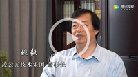 """""""激荡40年 中国印刷业大学生联合大寻访""""系列报道:凌云"""