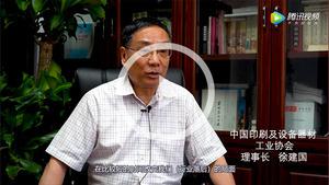 中国印工协徐建国印刷的使命传承文明传递美丽