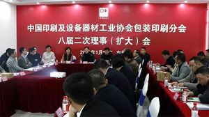 中国印工协包装印刷分会八届二次理事(扩大)会胜利召开