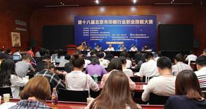第十八届北京市印刷行业职业技能大赛北京赛区竞赛动员会顺利召开